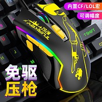 Science, Macho Man M762 From Pressure Gun Mouse To Eat Chicken Mobile Game Computer Accessories Usb Sports Games