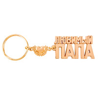 """[Dad] Loving heart Father's day gift souvenirs birthday present gold metal pendant key holder or Keychain for """"Beloved Papa"""""""