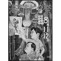 Japanese Tourism poster Metal Sign Wall Art 8in x 12in Black and White