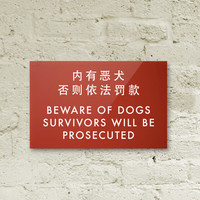 Dog Sign Fail. Funny Chinglish Keep Out Signage for Pet Owners. Survivors will be Prosecuted
