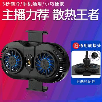 Mobile Phone Live Broadcast Radiator Heating Semiconductor Refrigeration Fast Cooling Silent Anchor Bracket