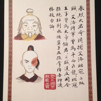 Avatar the Last Airbender - Zuko & Iroh Wanted Poster