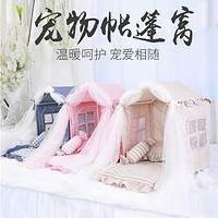 Pet Tent Dens Removable And Washable Cute Princess Teddy Kennel Cat House Pet Supplies Dog House