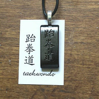 taekwondo, Chinese character jewelry, martial arts jewelry, fused glass necklaces, martial arts, CH254