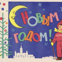 Signed. New Year's Postcard by V. Stepanov -- 1960