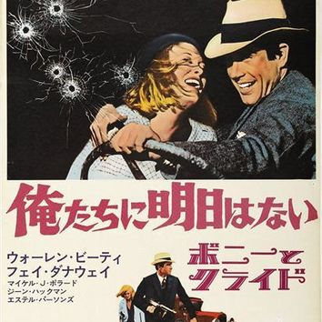 Bonnie and Clyde (Japanese) 11x17 Movie Poster (1967)