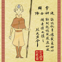Avatar the Last Airbender: Aang Wanted Poster