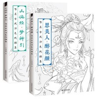 2 Chinese Coloring Books