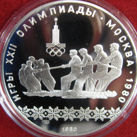 Silver Coin, 1980 Moscow Russia  USSr  CcCP 22nd  Summer Olympic Games Silver 10 Rouble Ruble Proof Russian Soviet Collectible Silver Coin
