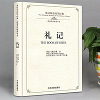 Bilingual Reading of the Chinese Classic The book of Rites by James Legge