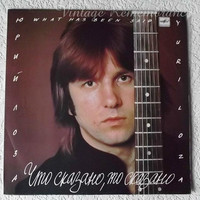 Vintage Vinyl Record Yuriy Loza Soviet  Poet Singer Bard Russian Songs USSR 1980s Collectible Music