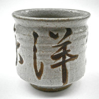 Vintage Japanese Stoneware Teacup Brown Ceramic Pottery Kanji Glazed Tea Cup Asian Oriental Chinese Earthenware Earthen Ware Villacollezione
