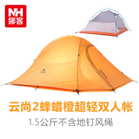 New Fashion 2 Person Tent  210T Plaid Fabric Tent Double-layer Camping Tent Lightweight Only 1.5kg NH15T002-T210T