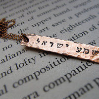 Shema Israel Necklace - Hebrew Prayer Pendant - Personalized Name Rectangle Tag on Copper Chain
