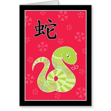 Chinese New Year, Year of the Snake Greeting Card