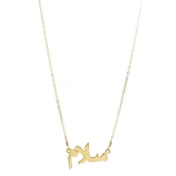 """Arabic Word Necklace """"Peace"""""""